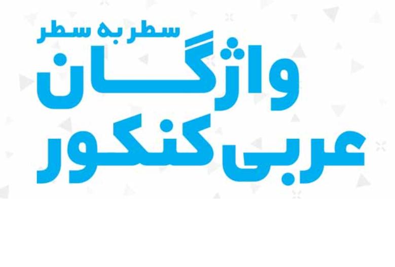 واژگان عربی کنکور
