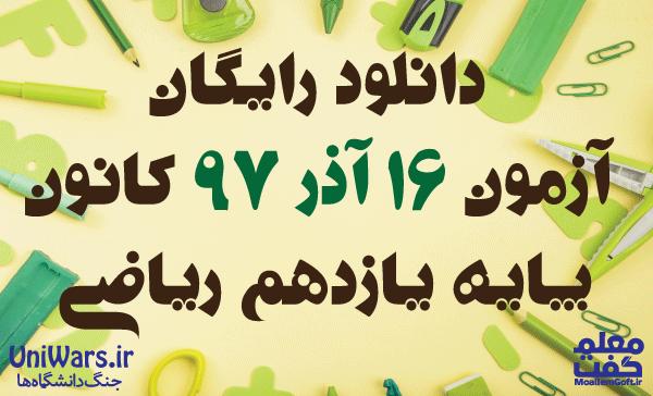 دانلود آزمون کانون ۱۶ آذر ۱۳۹۷ یازدهم ریاضی